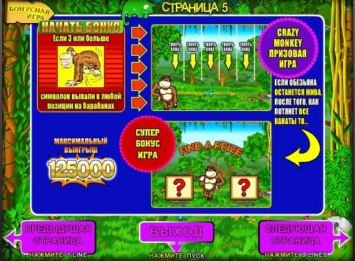スロットボーナスゲームCrazy Monkey