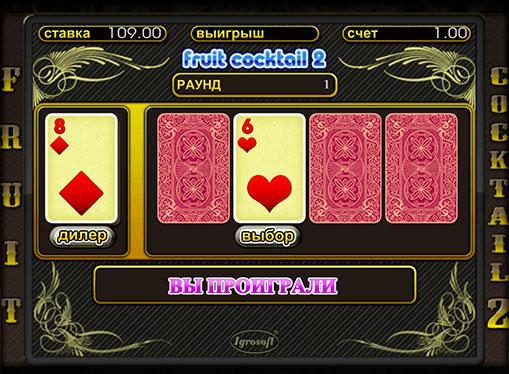 ダブルスロットゲームFruit Cocktail 2